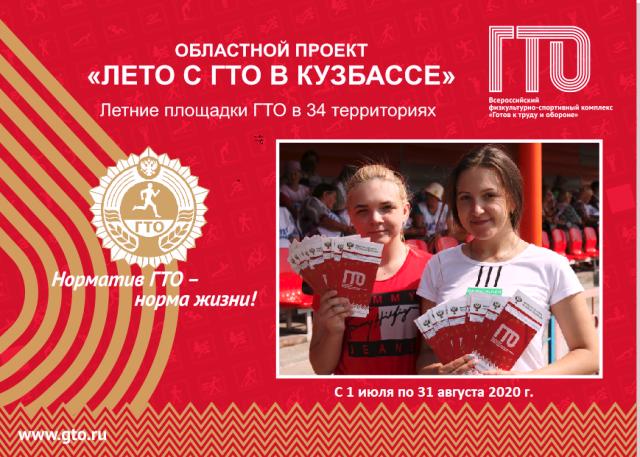 Заканчивается реализация проекта «Лето сГТОв Кузбассе!»
