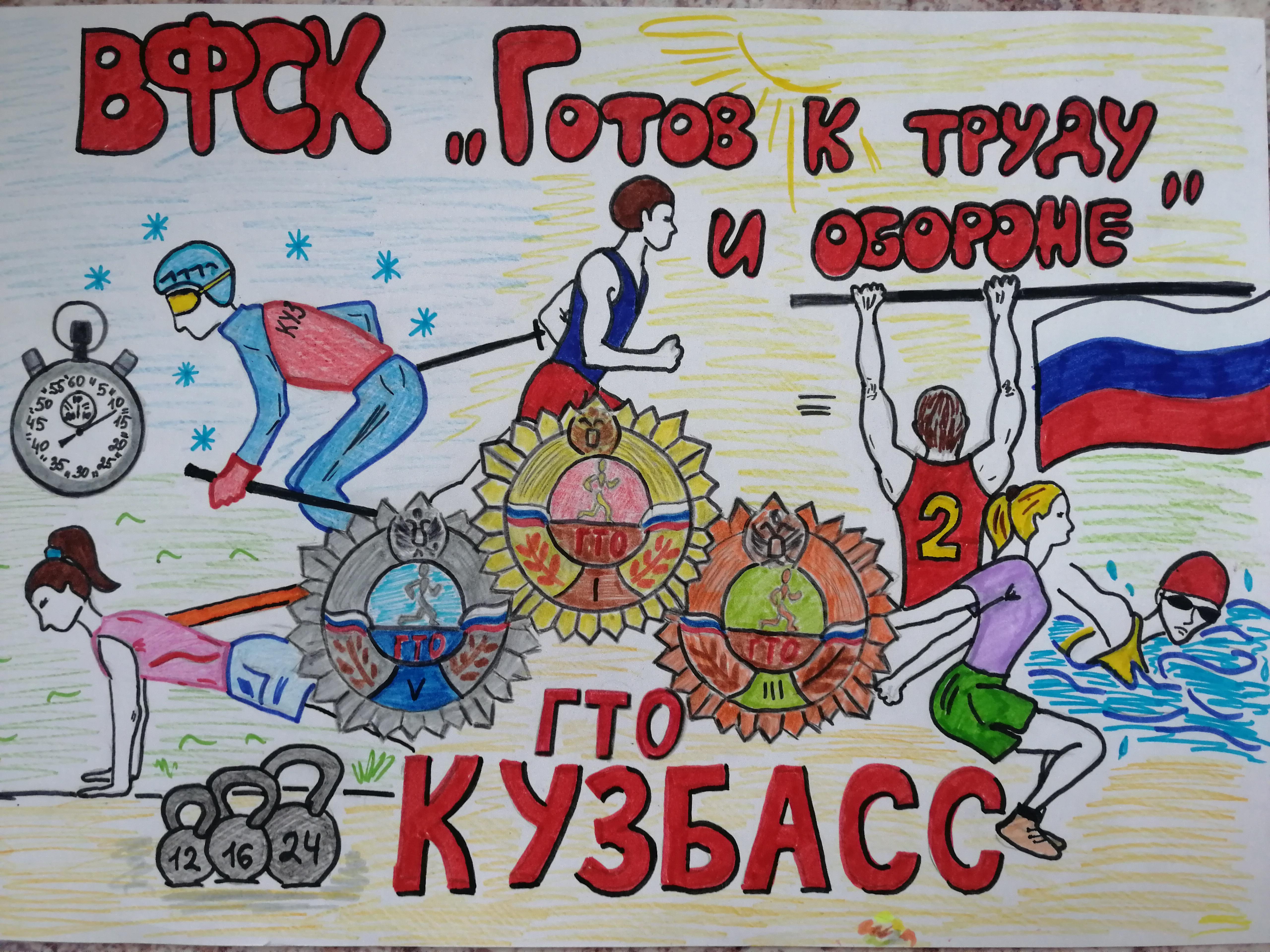 Итоги творческого конкурса «Кузбасс, ГТО на старт!»