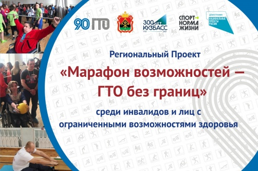 Центры тестирования ГТО города Кемерово проведут физкультурно-оздоровительный этап регионального проекта «Марафон возможностей – ГТО без границ»