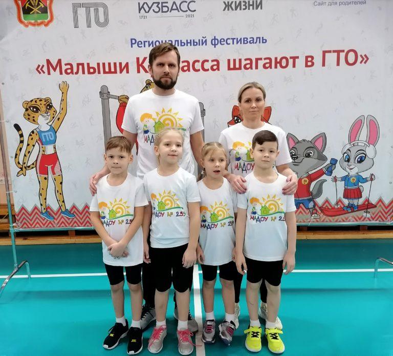 Победители регионального этапа фестиваля «Малыши Кузбасса шагают в ГТО!»