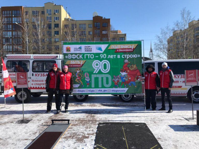 В городе Кемерово состоялась акция «ВФСК ГТО – 90 лет в строю»!