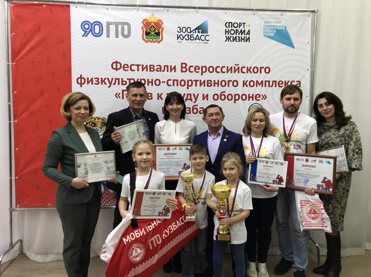 Кемеровчанам вручили награды за победы в региональных фестивалях ВФСК ГТО!