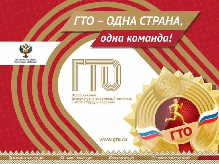 Опубликован Приказ Минспорта РФ «О награждении золотым знаком отличия ВФСК ГТО»