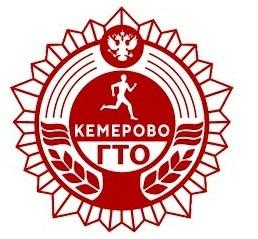 Кемеровский городской округ занял 2 место в региональном Рейтинге ГТО!
