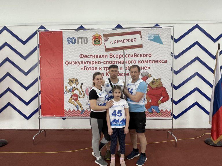 Команда Кемеровского городского округа заняла 3 место в региональном этапе фестиваля ВФСК ГТО среди семейных команд!