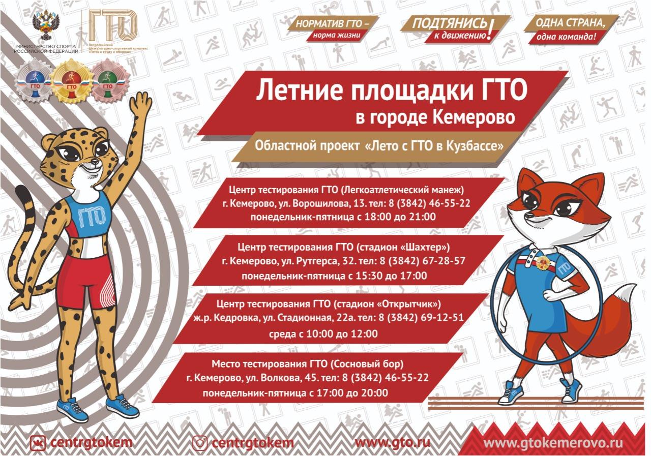 Лето с ГТО на стадионе «Открытчик»!