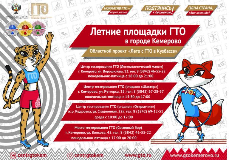 График работы Летних площадок ГТО в городе Кемерово