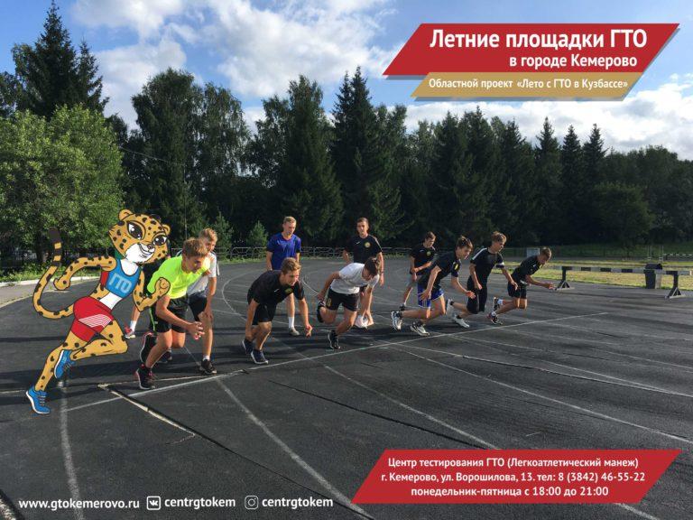 Лето с ГТО в Центре тестирования города Кемерово МАФСУ «СШОР № 7»