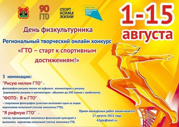 Региональный творческий конкурс «ГТО — старт к спортивным достижениям!»
