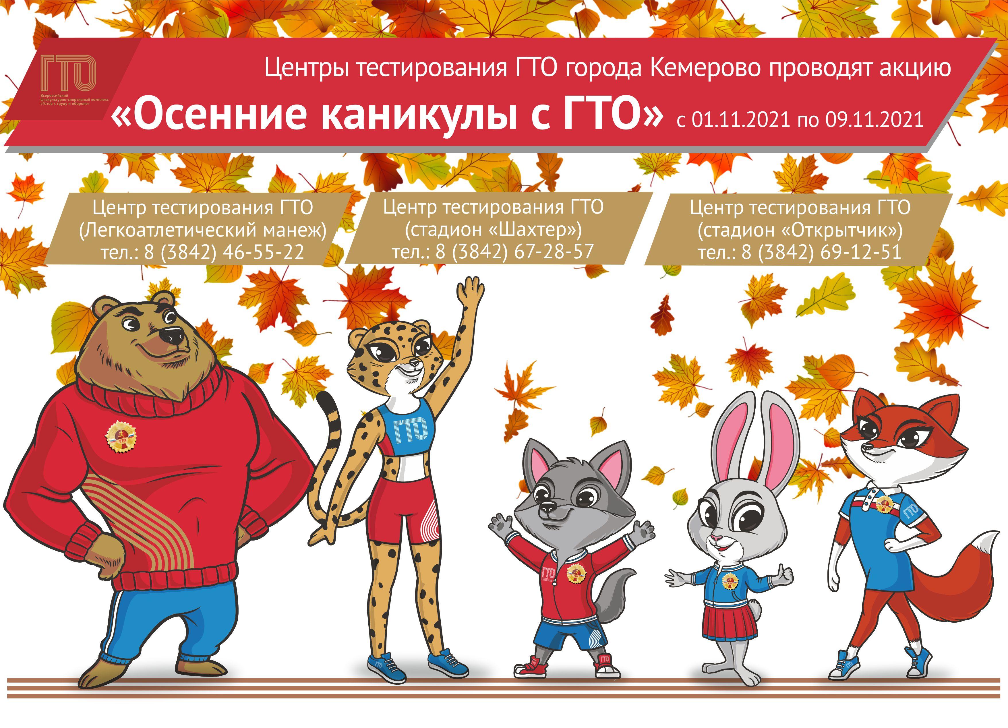Осенние каникулы с ГТО!